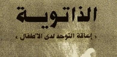 Photo of كتاب الذاتوية إعاقه التوحد عند الأطفال عبد الرحمن سيد سليمان PDF