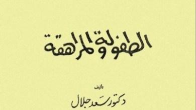 Photo of كتاب الطفولة و المراهقة سعد جلال PDF