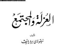 Photo of كتاب العزلة والمجتمع نيقولاي برديائفPDF