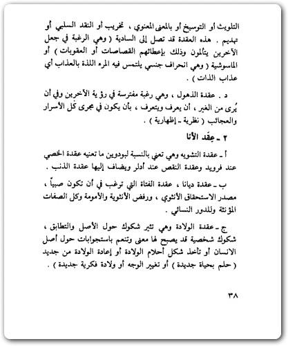 العقد النفسية روجيه موكيالي Maktbah.Net 3