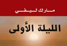 Photo of رواية الليلة الاولى مارك ليفي PDF