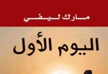 Photo of رواية اليوم الاول مارك ليفي PDF