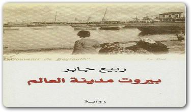 Photo of رواية بيروت مدينة العالم ربيع جابر PDF