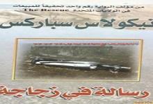 Photo of رواية رسالة في زجاجة نيكولاس سباركس PDF