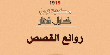 Photo of رواية روائع القصص كارل شبتلر PDF