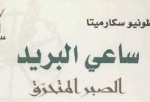 Photo of كتاب ساعي البريد الصبر المتحرق أنطونيو سكارميتا PDF