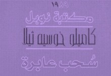 Photo of رواية سحب عابرة كاميلو خوسيه ثيلا PDF