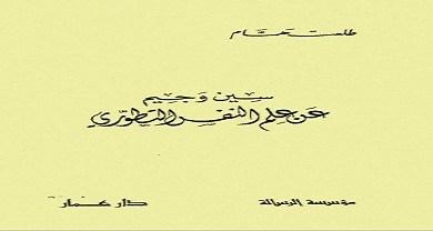 Photo of كتاب سين وجيم عن علم النفس التطوري طلعت همام PDF