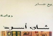Photo of رواية شاي أسود ربيع جابر PDF