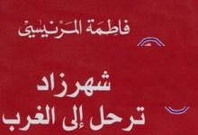 Photo of كتاب شهرزاد ترحل إلى الغرب فاطمة المرنيسي PDF