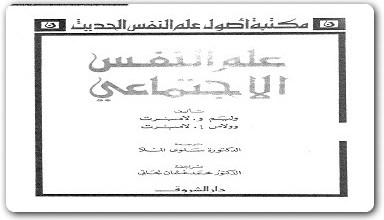 Photo of كتاب علم النفس الإجتماعي وليم و. لامبرت PDF