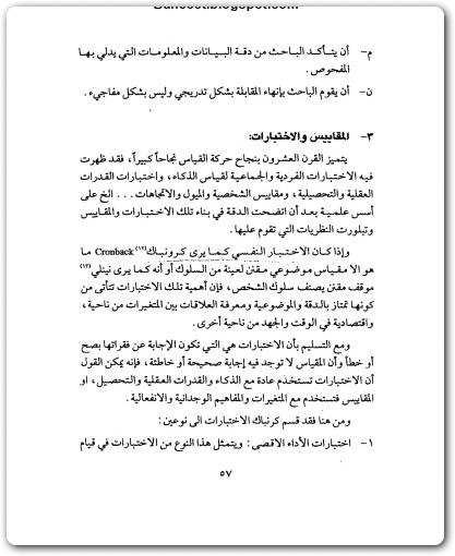 علم النفس العام صالح الداهري و وهيب الكبيسي Maktbah.Net 1