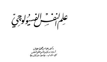 Photo of كتاب علم النفس الفسيولوجي عباس محمود عوض PDF
