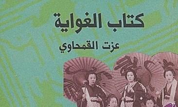 Photo of كتاب كتاب الغواية عزت القمحاوي PDF