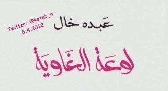 Photo of رواية لوعة الغاوية عبده خال PDF