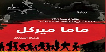 Photo of رواية ماما ميركل عماد البليك PDF