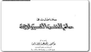 Photo of كتاب محاضرات في علم النفس الفسيولوجي أحمد عبد الخالق PDF