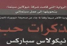 Photo of رواية مذكرات حب نيكولاس سباركس PDF
