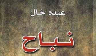 Photo of رواية نباح عبده خال PDF