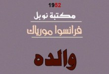 Photo of رواية والده فرانسوا مورياك PDF