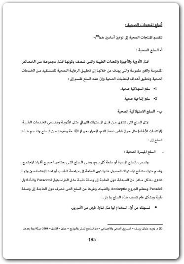 كتاب التسويق الصحي محمد الصيرفي Pdf المكتبة نت لـ تحميل كتب إلكترونية Pdf