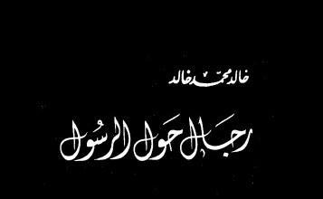 كتاب عدي بن حاتم الطائي الجواد بن الجواد محيي الدين مستو – سلسلة ...