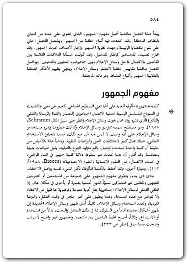 نظرية ماكويل للاتصال الجماهيري دينيس ماكويل موقع المكتبة.نت www.maktbah.net 4