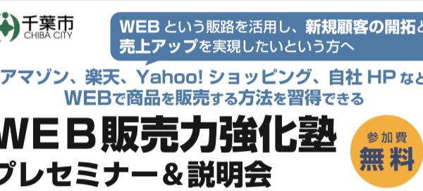 【千葉市主催】WEB販売のノウハウを学ぶ<BR>「WEB販売力強化塾」のプレセミナー