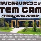 【終了】4月14日(日)<BR>まなびとあそびのピクニック✨<BR>STEM CAMP体験会開催🤖