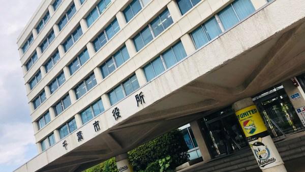 プレスリリースと情報交換📌千葉市役所へ