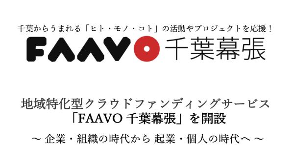 地域特化型クラウドファンディングサービス「FAAVO 千葉幕張」を開設