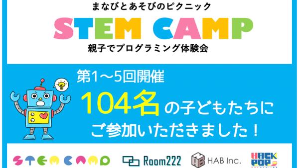 STEM CAMP 全5回開催✨<BR>累計104名の子どもたちが参加してくれました✨