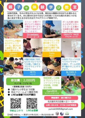 STEM CAMP-1102-1