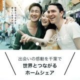 <Airbnb主催>ミートアップ!<BR>千葉市イベント民泊オープン交流会へ登壇