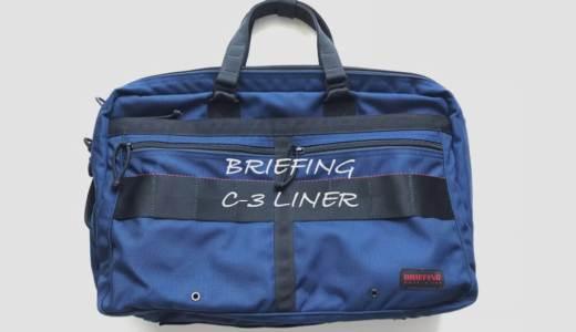 ブリーフィング3wayリュック『C-3 LINER』レビュー:通勤ビジネスバッグにおすすめする4つの理由