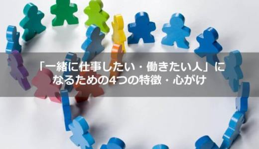 「一緒に仕事したい・働きたい人」になるための4つの特徴・心がけ