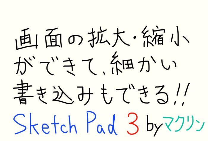 Sketch Pad 3の特長