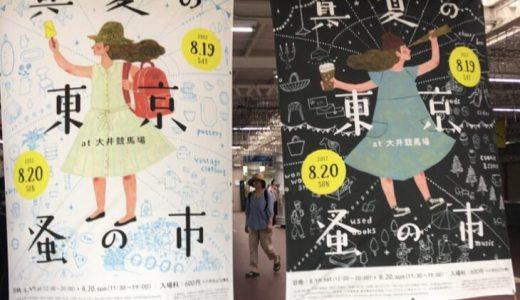東京蚤の市@大井競馬場を2日間にわたって堪能してきました!