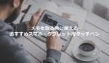 メモで使えるおすすめスマホ・タブレット(iPad)用スタイラス(タッチ)ペン5選!