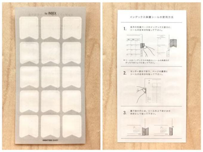 HIGHTIDEバーチカル手帳は月別インデックスの保護シール付き