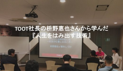 TOOT社長の枡野恵也さんから学んだ『人生をはみ出す技術』