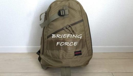 ブリーフィングの最旬女子リュック『FORCE(フォース)』レビュー:ミニマルな通勤バックパック
