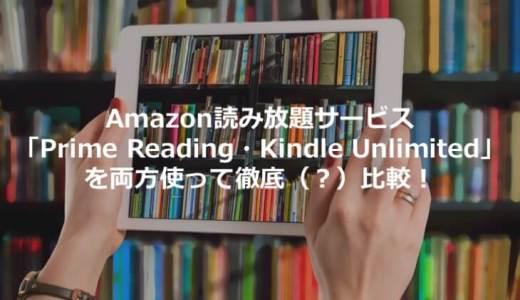 【雑誌品揃え・料金】Prime ReadingとKindle Unlimitedの違い、Amazon読み放題サービス徹底比較!