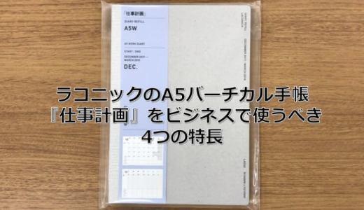 【2018年】LACONIC(ラコニック)手帳『仕事計画(バーチカル)』を使うべき理由【口コミ】