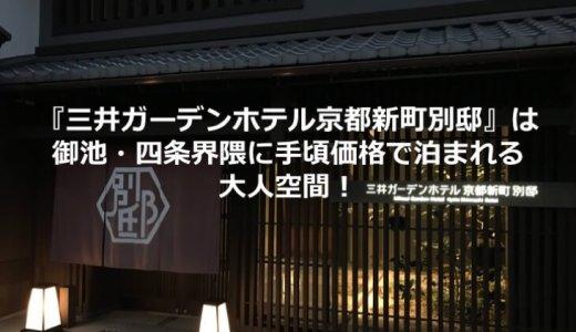 『三井ガーデンホテル京都新町別邸』宿泊記:朝食絶品で御池・四条エリアなのに格安!【口コミ】