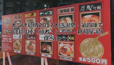 大つけ麺博2017大感謝祭・第四陣でつけ麺3種(頑者・こてつ・新旬屋 麺)食べ比べ!