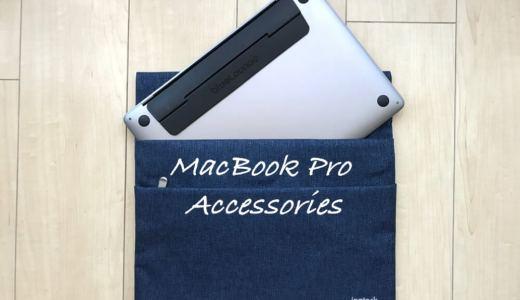 【2018年】新型MacBook Proと一緒に揃えるべき、おすすめ周辺機器・アクセサリー6選!