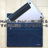 新型MacBook Proと一緒に揃えるべき、おすすめ周辺機器・アクセサリー6選!