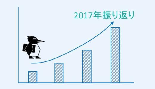 【2017年ブログの歩み】120記事で月間2万PVの副業ブロガーがこれまでを振り返る