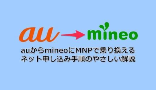 auからmineo(マイネオ)にMNPで乗り換えるネット申し込み手順のやさしい解説